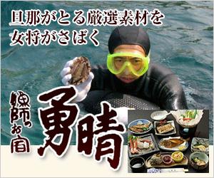 漁師のお宿勇晴