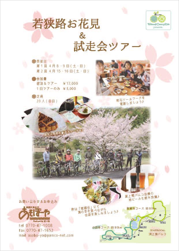 若狭路お花見&試走会ツアー2017