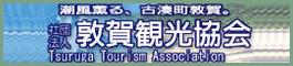 敦賀観光協会