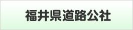 福井県道路公社