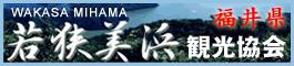 若狭美浜観光協会