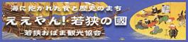 若狭小浜観光協会