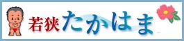 若狭高浜観光協会
